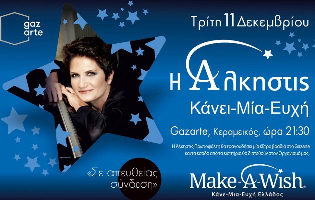 Gazarte_MakeAwish